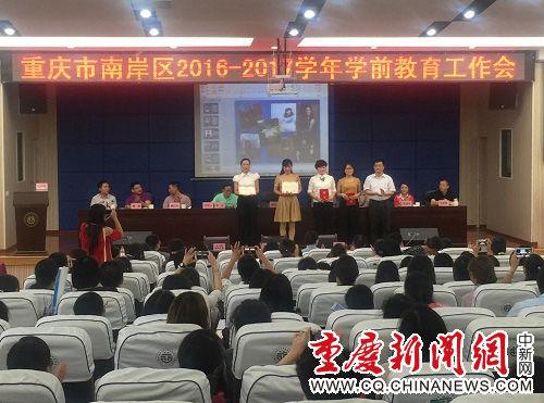 图为重庆市2016-2017学年学前教育工作会现场