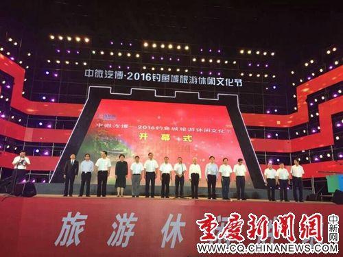 2016合川钓鱼城旅游休闲文化节启幕 合川多个景区免费开放