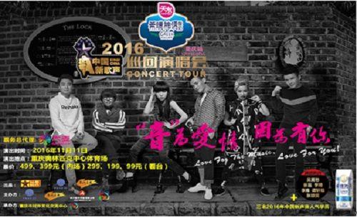 《中国新歌声》重庆巡演 演绎一场万人卡拉OK