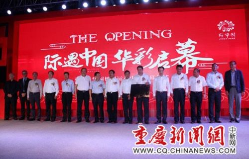 重庆际华园:打造主城周边1小时车程游新目的地