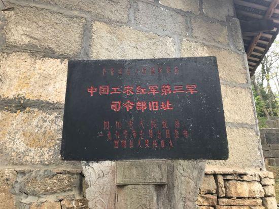 图为重庆酉阳南腰界中国工农红军第三军司令部旧址 高吕艳杏 摄