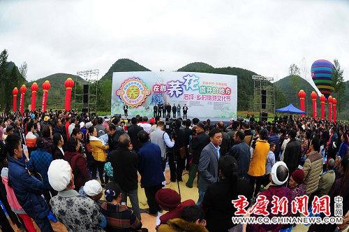 """酉阳""""在那荞花盛开的地方""""旅游文化节开幕"""