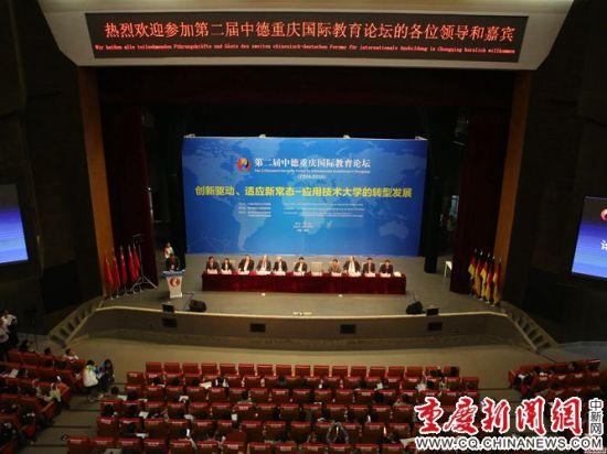 图为第二届中德重庆国际教育论坛现场 高吕艳杏摄