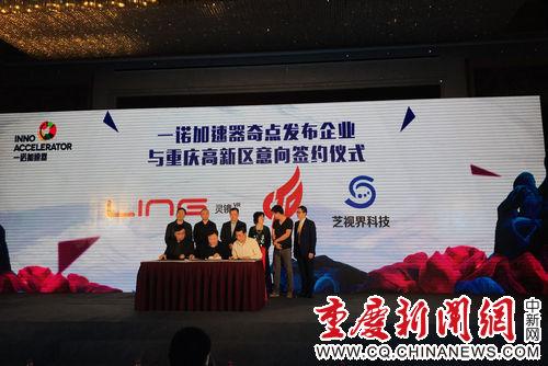 图为一诺创新科技产业联盟成立现场 高吕艳杏摄