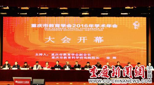 图为重庆教育学会2016年学术年会开幕现场 高吕艳杏摄