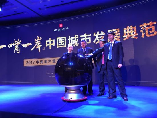 2017中海重庆发布双战略