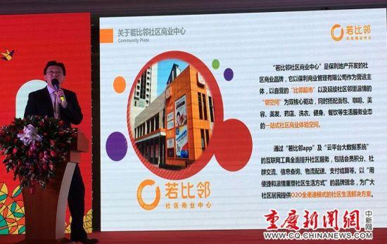 保利重庆若比邻社区商业中心开业