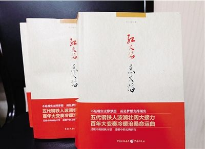 5年写出57万字小说 重庆作家展现重钢百年沧桑