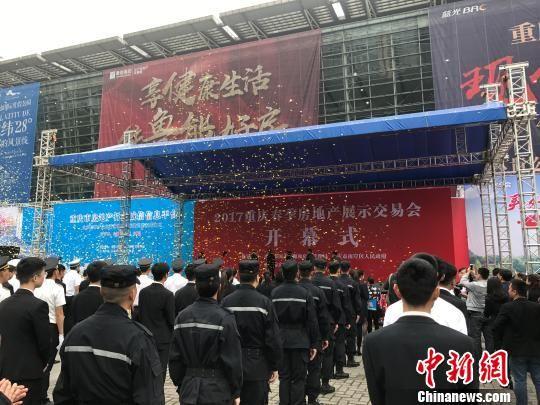 2017重庆春季房地产展示交易会开幕现场。 钟旖 摄