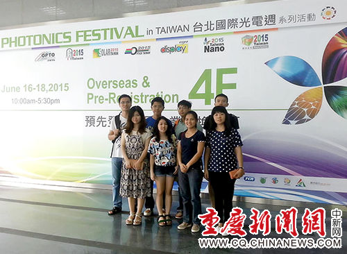 金叶(第一排左三)到台湾访学