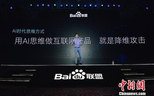 23日在重庆举行的2017百度联盟峰会上,百度公司董事长兼首席执行官李彦宏阐述了AI时代的五大思维方式。主办方供图