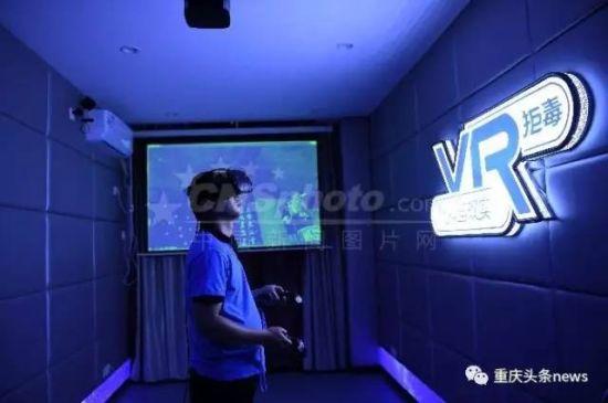 重庆市戒毒康复所内的戒毒人员戴上VR眼镜进入虚拟世界。摄影 中新社记者 陈超