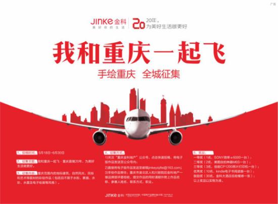 20年新重庆 5.18金科手绘重庆征集大赛盛大启幕