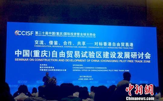重庆将对标香港建设自贸试验(图)