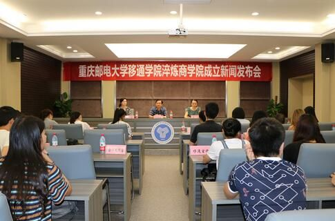 图为 重庆邮电大学移通学院淬炼商学院成立新闻发布会现场