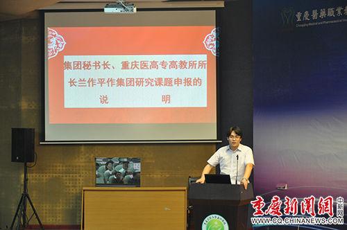 集团秘书长兰作平发表讲话