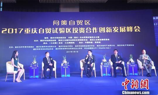 图为2017重庆自贸试验区投资合作创新发展峰会现场。 刘贤 摄