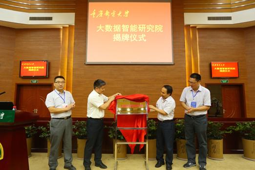 22日,重庆邮电大学大数据智能研究院正式揭牌成立。