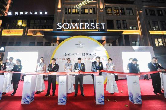 重庆盛捷长江服务公寓开业剪彩。 图片由主办方提供