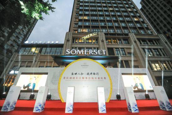 重庆盛捷长江服务公寓开业庆典现场。 图片由主办方提供