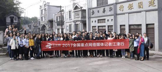 """图:40余名网络媒体记者一行来到""""老重庆影视拍摄基地""""实地探访 石涛 摄"""