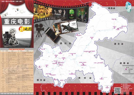 重庆电影地图 重庆市地理信息中心供图