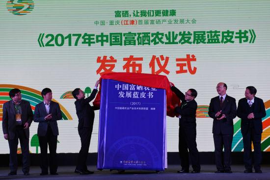 图为《2017年中国富硒农业发展蓝皮书》发布。周毅摄