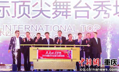 重庆万达文化旅游城五大文旅物业正式启动