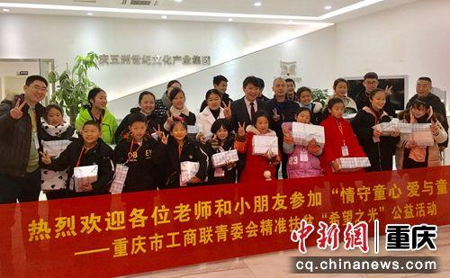 图为 走进重庆五洲世纪,并为孩子们送上精美礼品