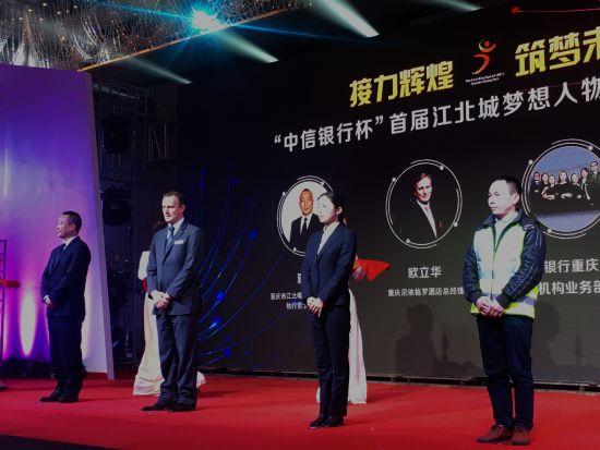 """图为重庆""""中信银行杯""""首届江北城梦想人物推选颁奖典礼。摄影 刘贤."""