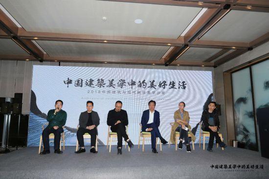 中国建筑美学中的美好生活沙龙现场