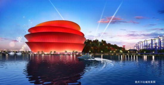 重庆万达文化旅游城效果图。重庆庆万达文化旅游城供图