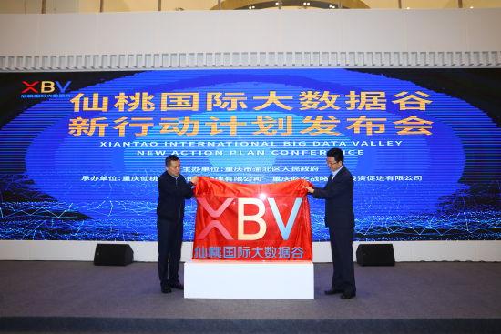 仙桃国际大数据谷发布全新LOGO 仙桃国际大数据谷