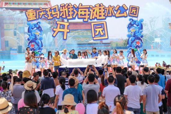 重庆玛雅海滩水公园开园活动现场。华侨城欢乐谷供图