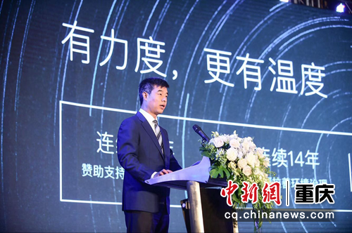 图为 华远地产董事总经理李然介绍重庆战略。主办方供图