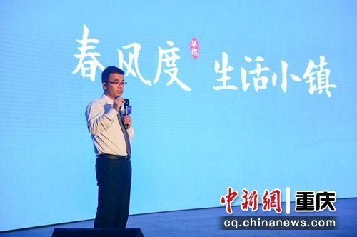 图为 华远地产重庆城市公司总经理叶方明解读重庆项目。主办方供图