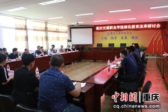 图为重庆交通职业学院深化教育改革研讨会。学校供图