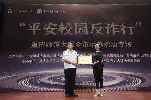 图为重庆市公安局刑侦总队民警走进重庆师范大学变身课堂辅导员。