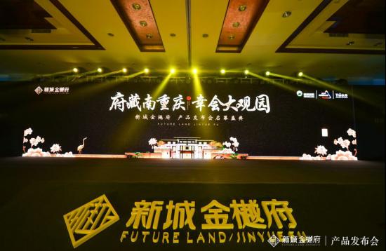 """图为""""府藏南重庆 幸会大观园""""新城金樾府产品发布会现场。 新城控股供图"""