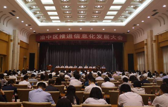 图为渝中区推进信息化发展大会现场。摄影 刘贤