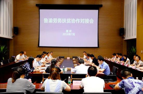 图为渝鲁劳务扶贫协作对接会。重庆市人社局供图