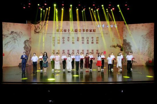 """图为重庆""""书香润万家""""家庭阅读活动颁奖仪式。重庆市妇联供图.jpg"""