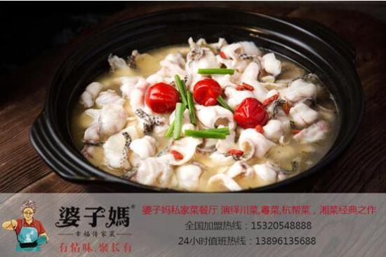 婆子妈川菜中餐厅餐饮加盟品牌,将美食一网打