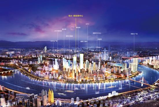 恒大解放碑中心 恒大集团重庆公司供图
