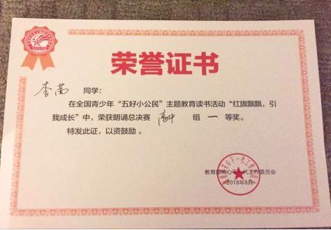李茜荣获全国一等奖证书。中影渝凤文化传媒供图