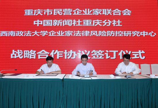 图为重庆市民营企业家联合会、中国新闻社重庆分社、西南政法大学企业家法律风险防控研究中心共同签署了战略合作框架协议。(记者 陈超摄) (1)