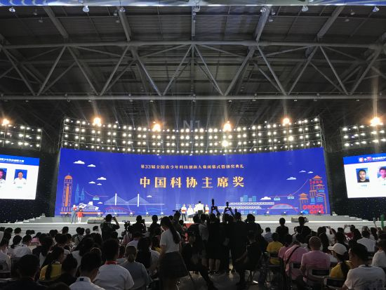 图为第33届全国青少年科技创新大赛闭幕现场。钟旖摄