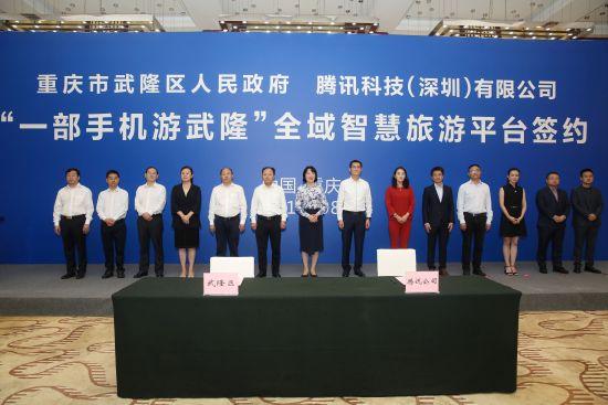 圖為騰訊公司與重慶市武隆區人民政府正式簽署合作協議。騰訊供圖