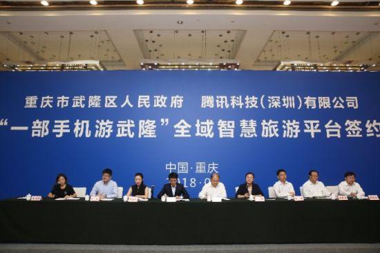 圖為騰訊公司與重慶市武隆區人民政府正式簽署合作協議。騰訊供圖。