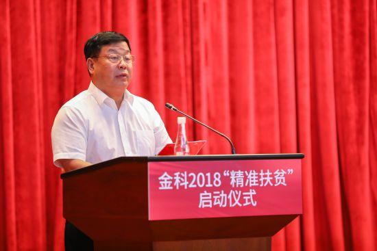 图为金科股份党委书记、监事会主席蒋兴灿详细介绍了2018年金科的精准扶贫计划。 金科供图
